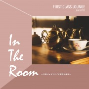 First Class Lounge In The Room ~北欧ジャズですごす贅沢な休日~