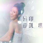 Chun Yin