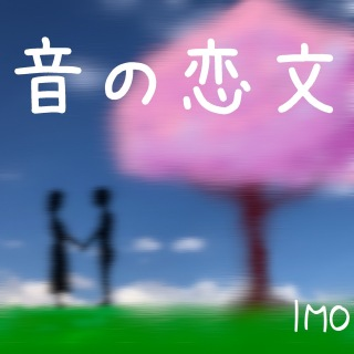 音の恋文 (feat. 音街ウナ)