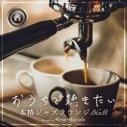 おうちで聴きたい本格ジャズラウンジ ~エスプレッソとともに~ Selected by Shogo Hamada