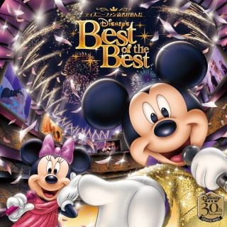 ディズニーファン読者が選んだ ディズニー ベスト・オブ・ベスト ~創刊30周年記念盤
