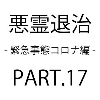 悪霊退治 PART.17 - 緊急事態コロナ編 - (feat. LIBRANKIN & Kentakku)