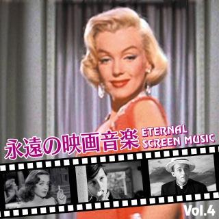 永遠の映画音楽 Vol.4