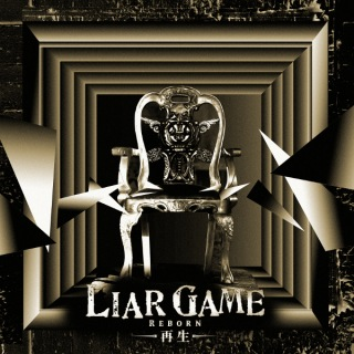 LIAR GAME -再生- オリジナル・サウンドトラック