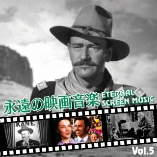 永遠の映画音楽 Vol.5