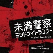 日本テレビ系土曜ドラマ「未満警察 ミッドナイトランナー」オリジナル・サウンドトラック