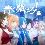 青く駆けろ! (feat. 初音ミク, MEIKO, ミライアカリ, YuNi, 富士葵, 星乃一歌)