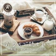 おうちで聴きたい本格ジャズラウンジ ~のんびりした休日の朝に~ Selected by Yuka Konishi