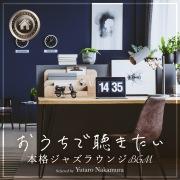 おうちで聴きたい本格ジャズラウンジ ~リモートワークのおともに~ Selected by Yutaro Nakamura