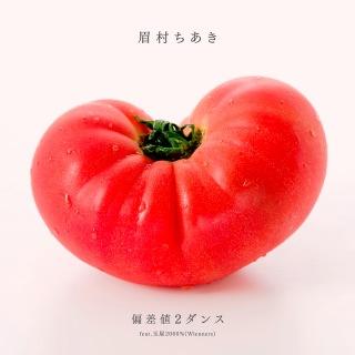偏差値2ダンス feat.玉屋2060%