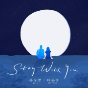 Stay With You (English Version)