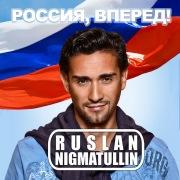 Rossija, Vpered!