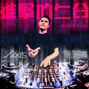 Progressive Life (Jaxis Remix)