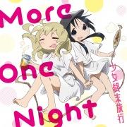 TVアニメ「少女終末旅行」エンディングテーマ「More One Night」