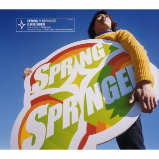 スプリング・スプリンガー 〜春に跳ぶ人〜