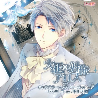 大正×対称アリス キャラクターソングシリーズ vol.1 シンデレラ
