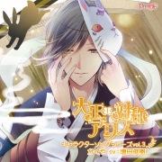 大正×対称アリス キャラクターソングシリーズ vol.3 かぐや