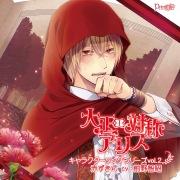 大正×対称アリス キャラクターソングシリーズ vol.2 赤ずきん