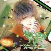 大正×対称アリス キャラクターソングシリーズ vol.4 グレーテル