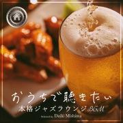 おうちで聴きたい本格ジャズラウンジ ~ビールとともに~ Selected by Daiki Mishima