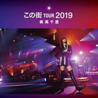 「この街」TOUR 2019 (Live at 熊本城ホール, 2019.12.8)