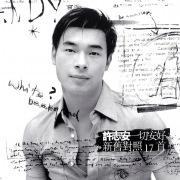 Yi Qie An Hao Xin Jiu Dui Zhao 17Shou (Mandarin)
