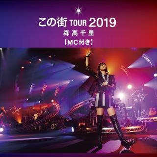 「この街」TOUR 2019 (MC付き) [Live at 熊本城ホール, 2019.12.8]