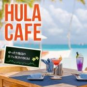 Hula Cafe ~ゆったり海辺のカフェ気分のBGM~