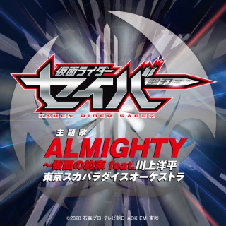 ALMIGHTY~仮面の約束 feat.川上洋平 (『仮面ライダーセイバー』主題歌 TV size)