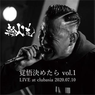 覚悟決めたら vol.1 LIVE at clubasia 2020.07.10
