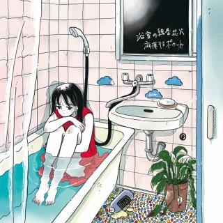 浴室の線香花火