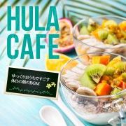 Hula Cafe ~ゆっくりおうちですごす休日の朝のBGM~