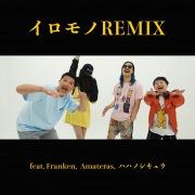イロモノ (remix) [feat. Franken, Amateras & ハハノシキュウ]