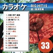 カラオケ BIG HIT 15 盛り場演歌編 33