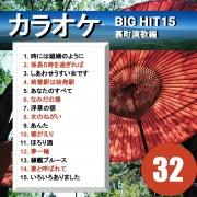 カラオケ BIG HIT 15 裏町演歌編 32