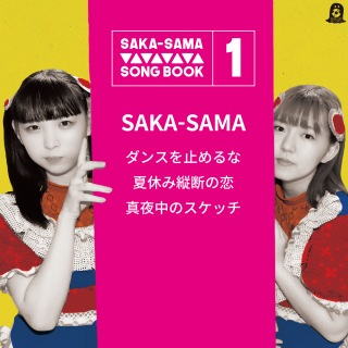 SAKA-SAMA SONGBOOK 1 ダンスを止めるな