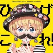 ひげこれ! HIGEDRIVER BEST in KADOKAWA ANISON