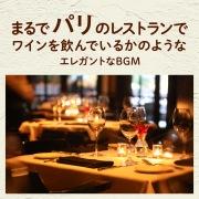 まるでパリのレストランでワインを飲んでいるかのようなエレガントなBGM