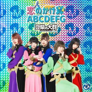 恋のかけ算 ABCDEFG