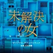 テレビ朝日系木曜ドラマ「未解決の女 警視庁文書捜査官」オリジナル・サウンドトラック