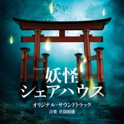 テレビ朝日系土曜ナイトドラマ「妖怪シェアハウス」オリジナル・サウンドトラック