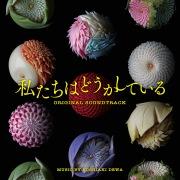 日本テレビ系水曜ドラマ「私たちはどうかしている」オリジナル・サウンドトラック