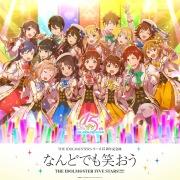 THE IDOLM@STERシリーズ15周年記念曲「なんどでも笑おう」 (96kHz/24bit)