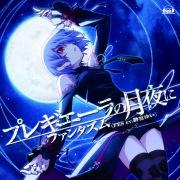 PSPゲーム「STEINS;GATE」エンディング「プレギエーラの月夜に」
