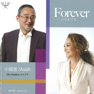 Forever・・・・いつまでも