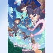 リトルウィッチアカデミアVR ほうき星に願いを主題歌「Dream Flight」