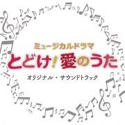 ミュージカルドラマ「とどけ!愛のうた」オリジナル・サウンドトラック