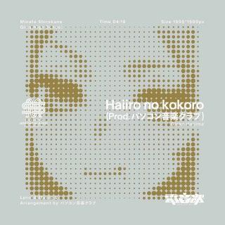 Haiiro no kokoro (Prod. パソコン音楽クラブ)