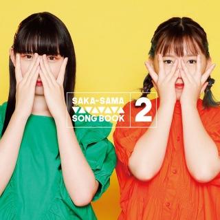 SAKA-SAMA SONGBOOK 2 或る日の出来事