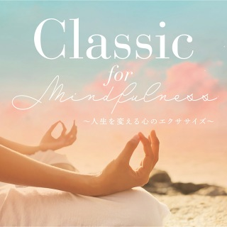 Classic for Mindfulness 〜人生を変える心のエクササイズ〜